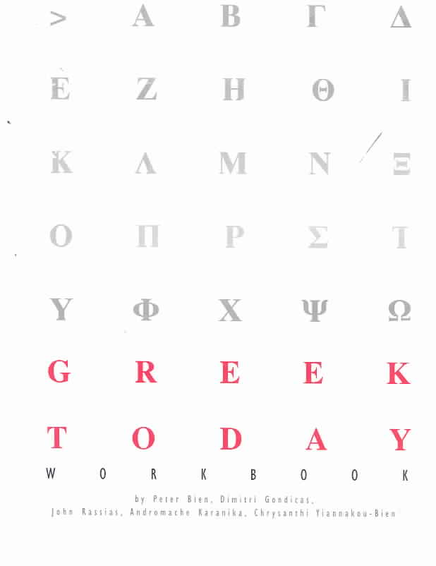 Greek Today Workbook By Bien, Peter (EDT)/ Gondicas, Dimitri/ Rassias, John/ Karanika, Andromache/ Yiannakou-Bien, Chrysanthi